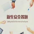 2020年江西省高校新生安全知识网络答题答案