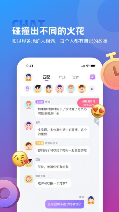 9社交app图2