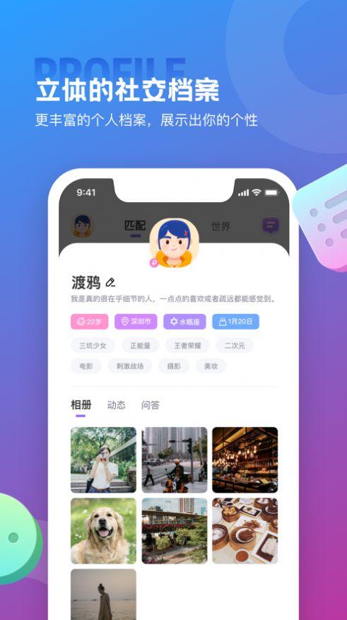 9社交app图1