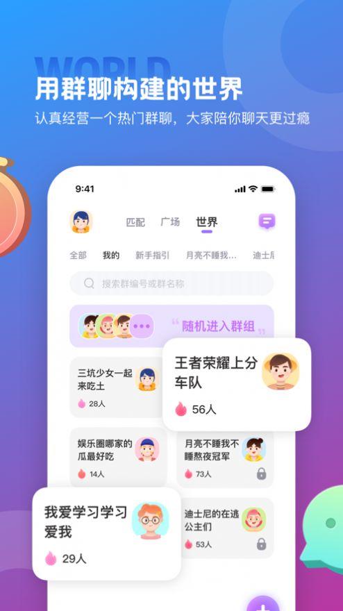 9社交app图3