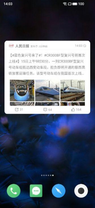 微博小部件软件app华为手机版下载图片1