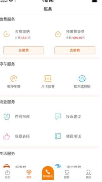 花羽社交app图2