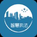 智慧执行法院版app安卓下载