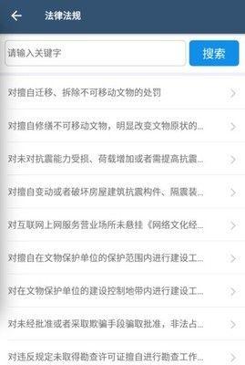智慧执行app图1