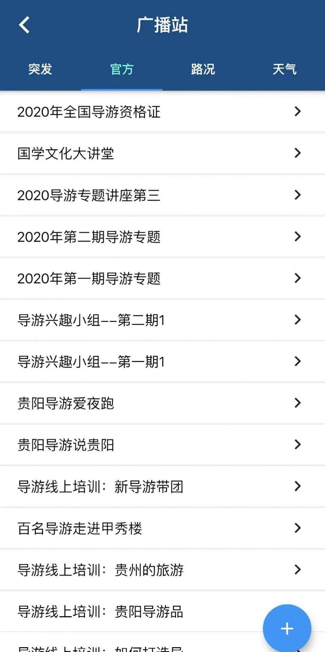 贵阳导游app图1