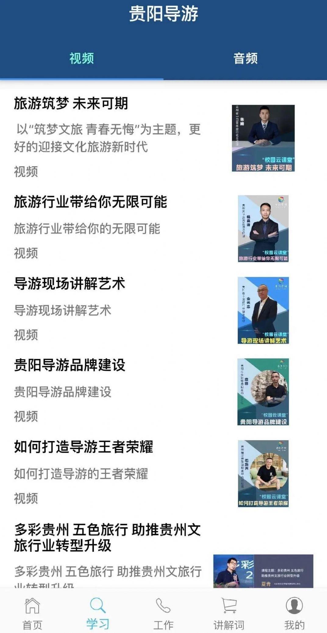 贵阳导游app图2