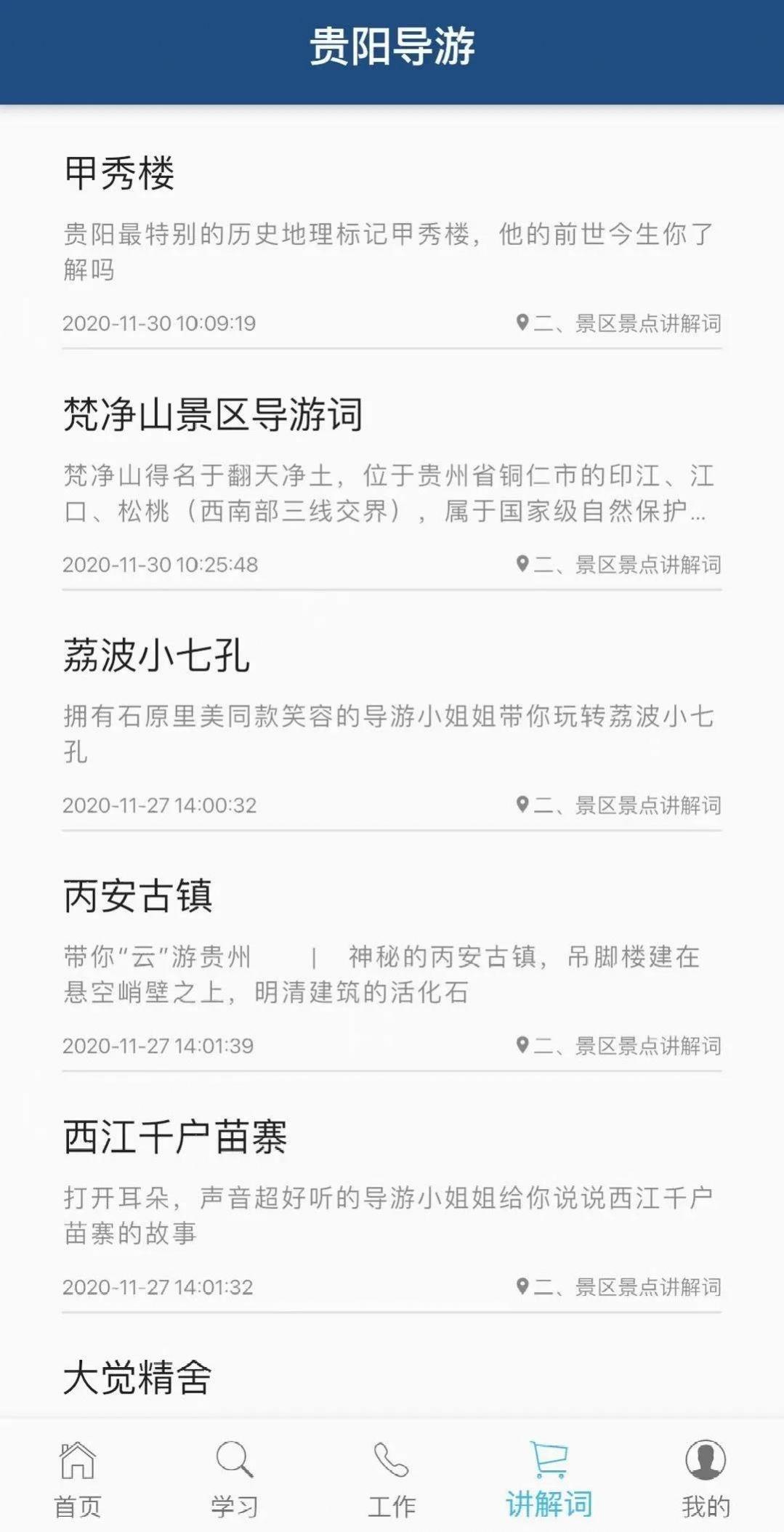 贵阳导游app图3