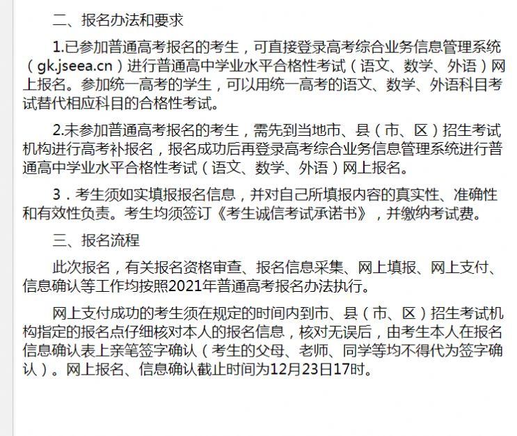 江苏省教育考试院2021年普通高中学业水平合格性考试报名图1