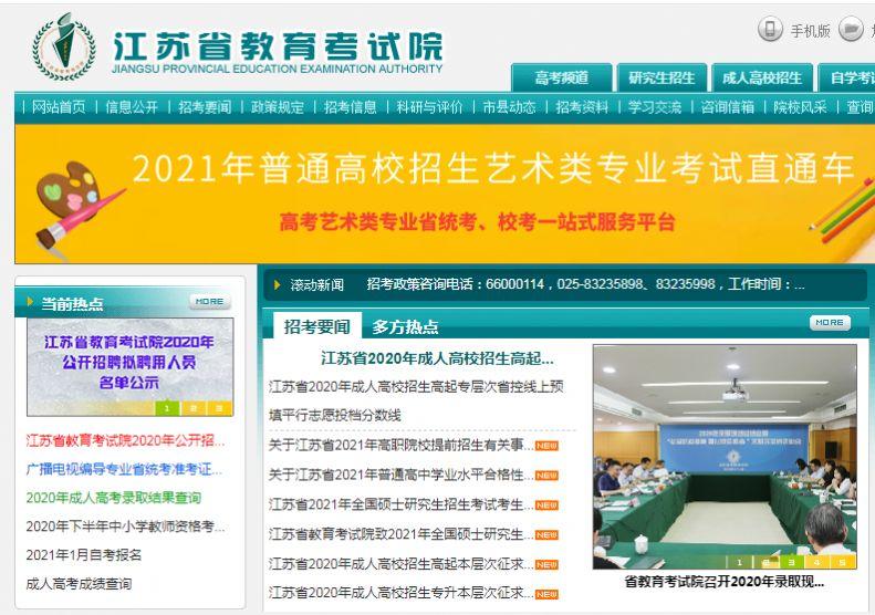 江苏省教育考试院2021年普通高中学业水平合格性考试报名图2