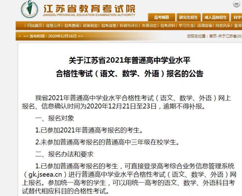 江苏省教育考试院2021年普通高中学业水平合格性考试报名图3