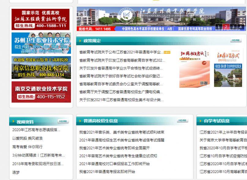 江苏省教育考试院2021年普通高中学业水平合格性考试网上报名登录图片1