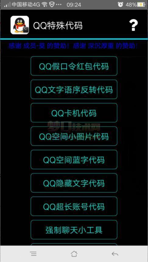 qq代码大全可复制官方认证图1