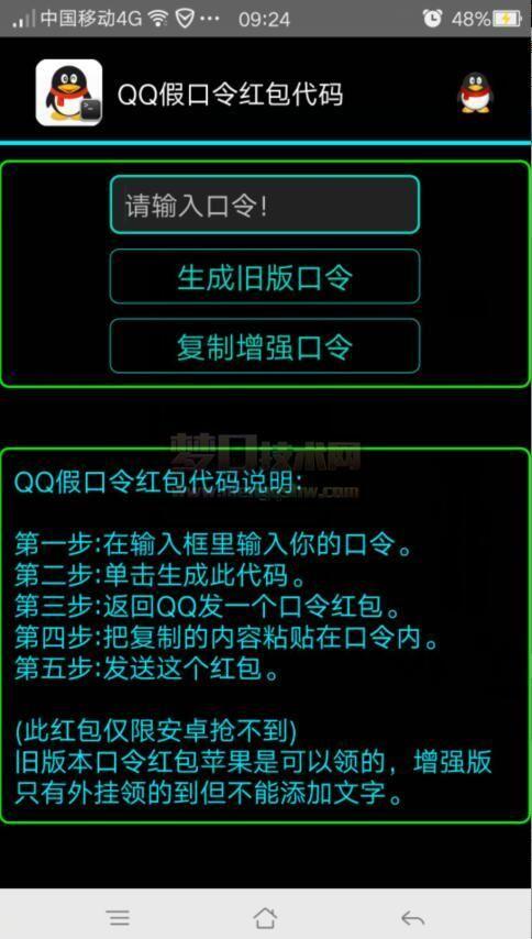 qq代码大全可复制官方认证图2