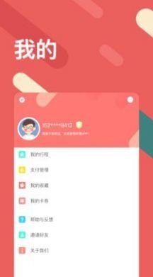 太原地铁听景app下载图片1