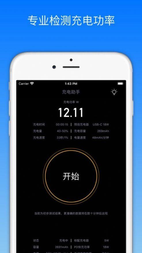 充电助手专业版app图1