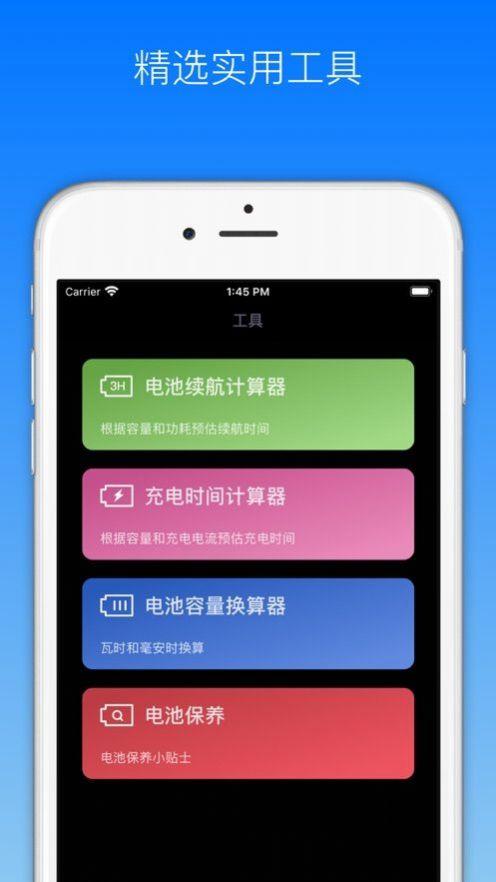 充电助手专业版app图3