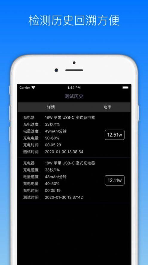 充电助手专业版ios账号分享app官方下载图片1