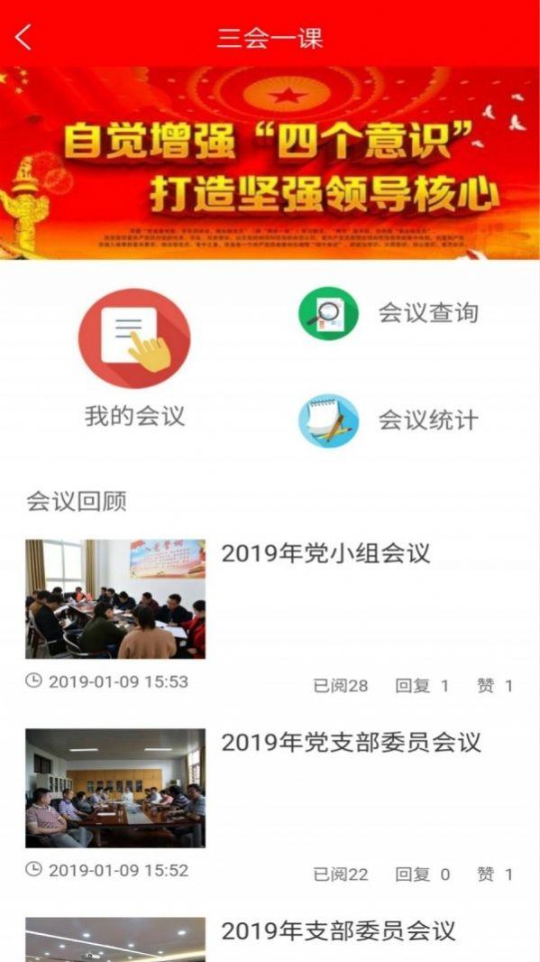 融e红智慧党建app图1