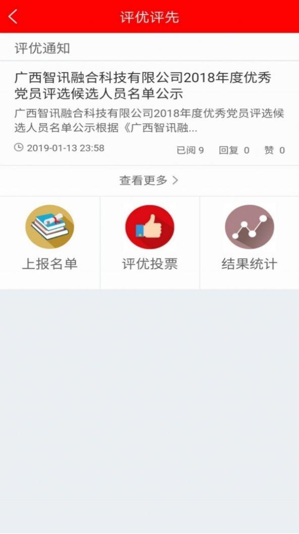 融e红智慧党建app官方客户端图片1