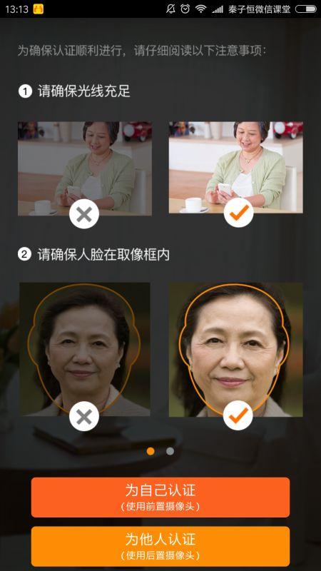 老来网人脸识别社保认证怎么操作?老来网人脸识别社保认证的操作流程[多图]图片9