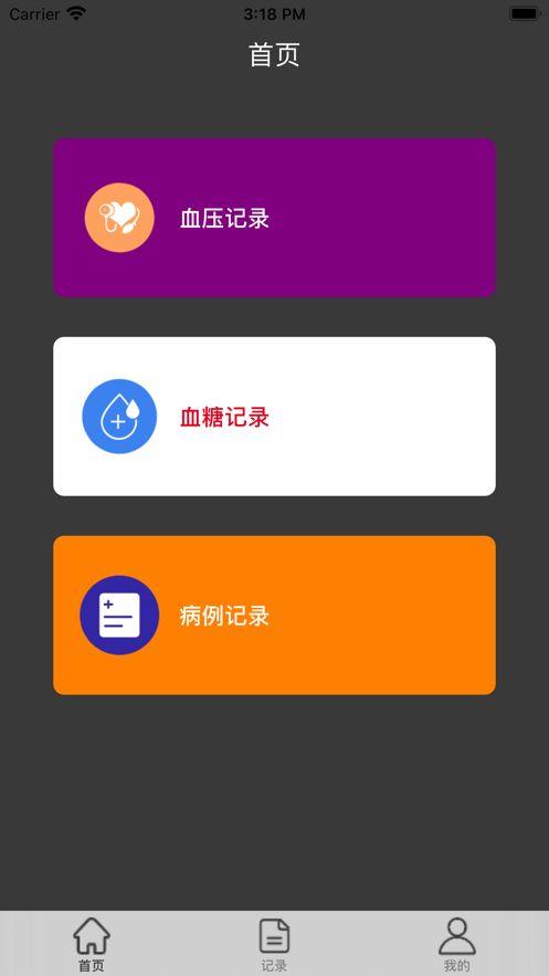血压血糖记录app图1