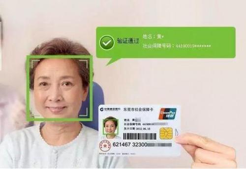 老来网人脸识别社保认证怎么操作?老来网人脸识别社保认证的操作流程[多图]图片1
