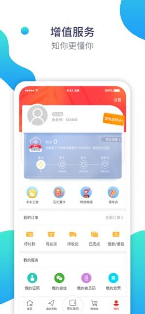 加油广东app新版下载图2