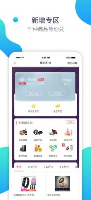 加油广东app新版下载图1