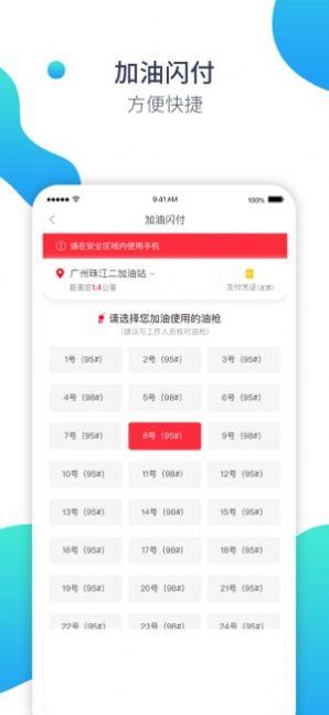 加油广东app中石化官方2021最新版本下载安装图片1