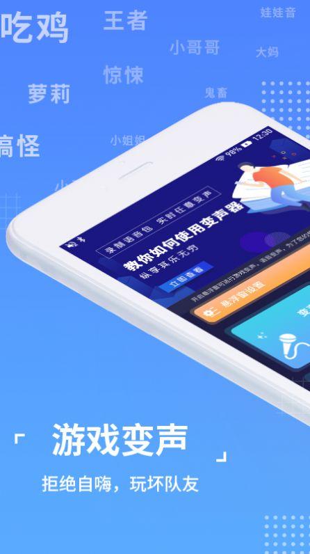 语聊音频变声器app图2