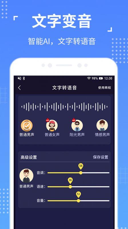 语聊音频变声器app图1
