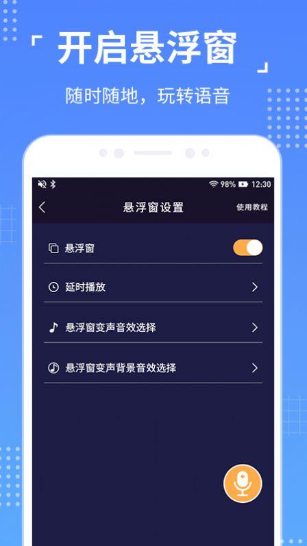 语聊音频变声器app图3