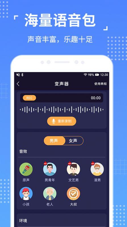 语聊音频变声器app手机版软件下载图片2