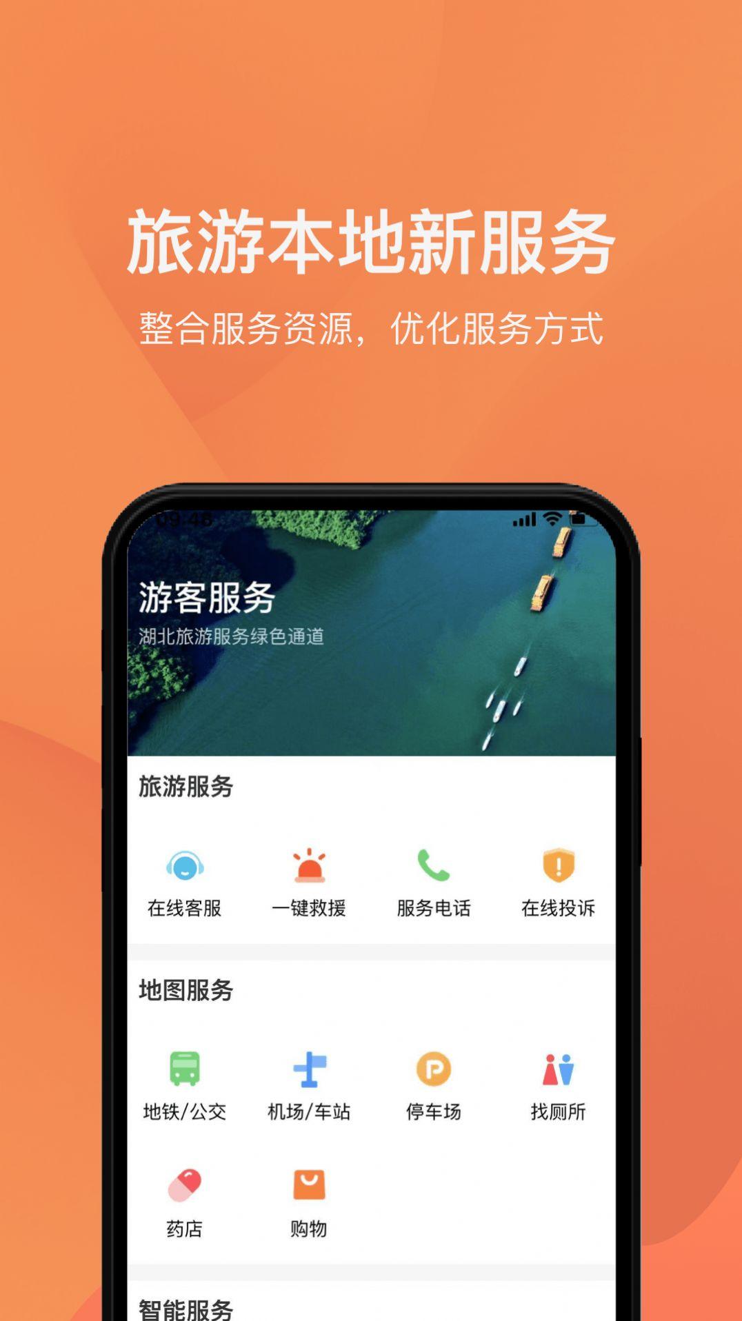 畅游湖北app图1