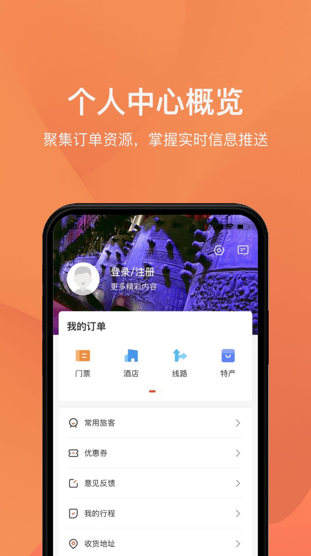 畅游湖北app图2