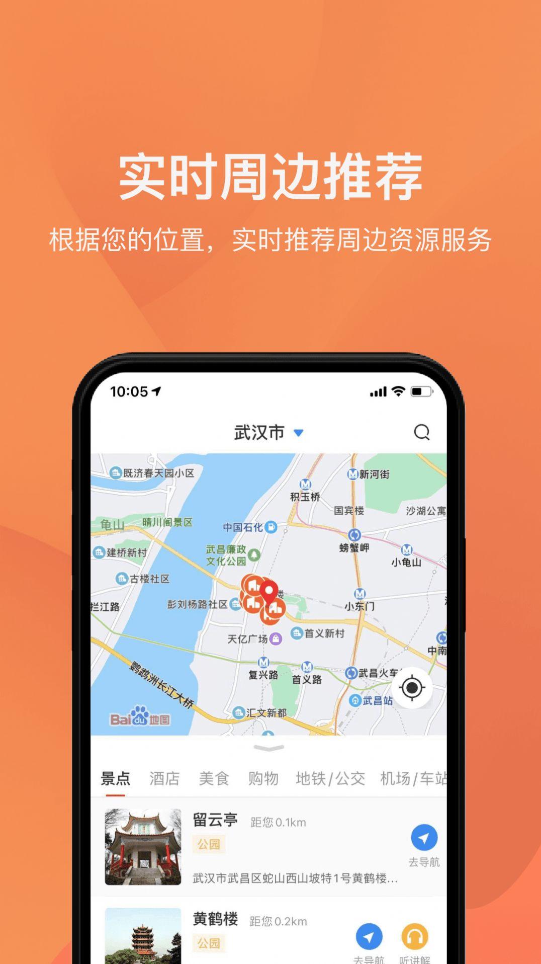 畅游湖北app图3