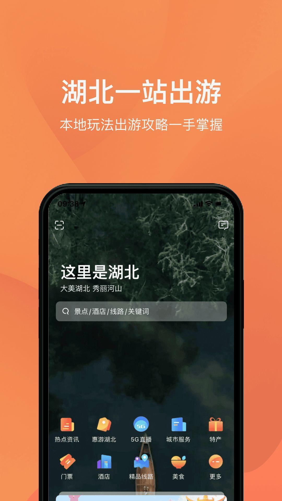 畅游湖北app官方客户端图片1