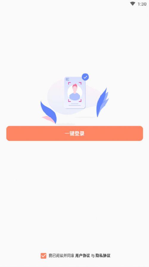 欢喜岛屿app图2