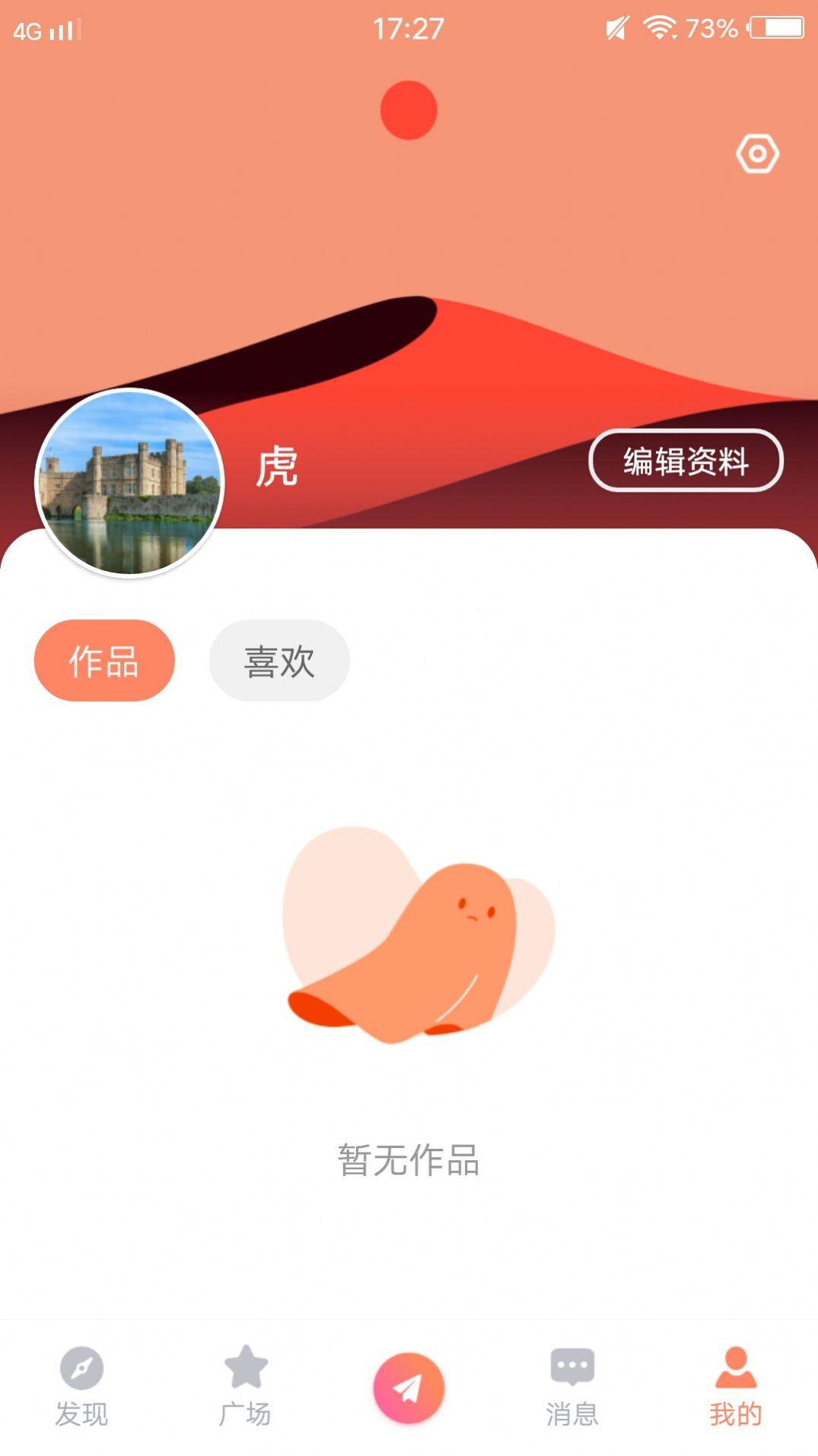 欢喜岛屿交友平台官网app下载图片2