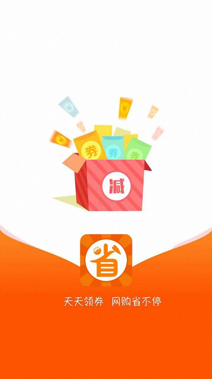 优惠券省钱购app图1