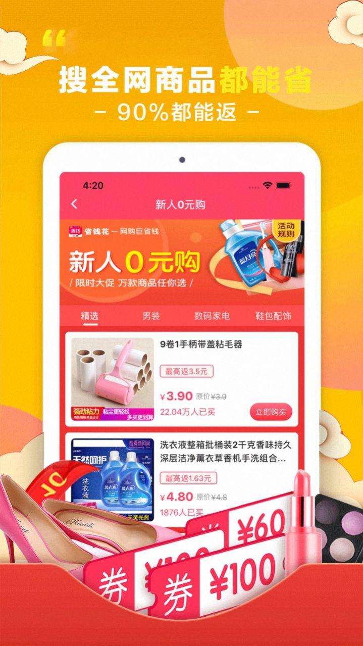 优惠券省钱购app图2
