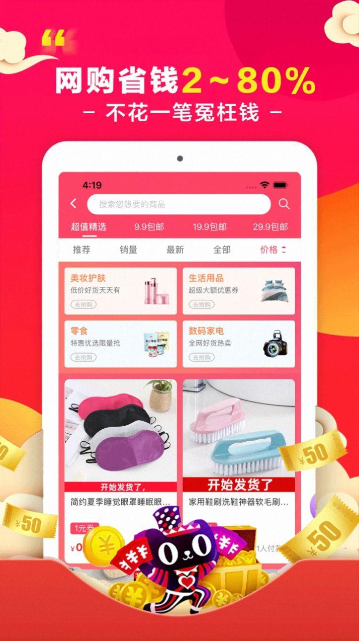优惠券省钱购app官方版下载图片1