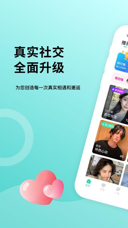 鹊遇交友app官方版图片1