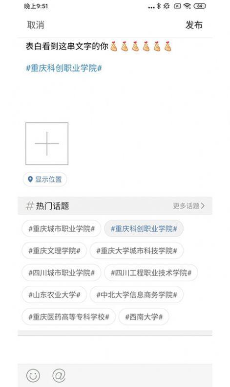 校园墙app图3