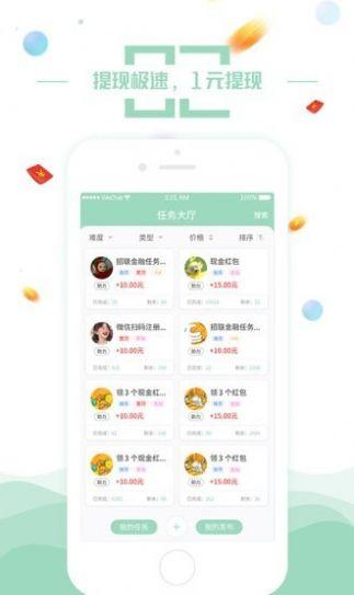 赚钱圈app软件手机下载图片1