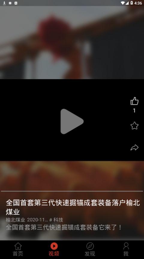 奋进陕煤app图1