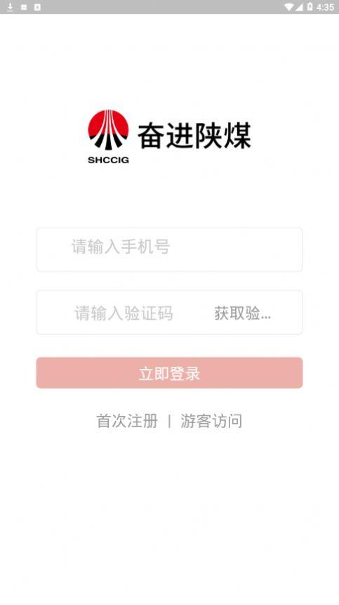 奋进陕煤app图2