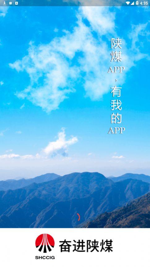 奋进陕煤app图3