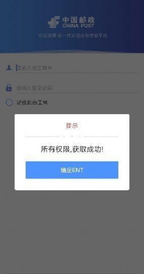 中邮处理app官方版图3