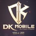 DK Mobile英雄回归官网版